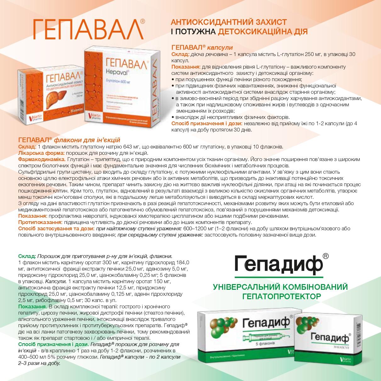 общии_ буклет205x205 2019_page-0002