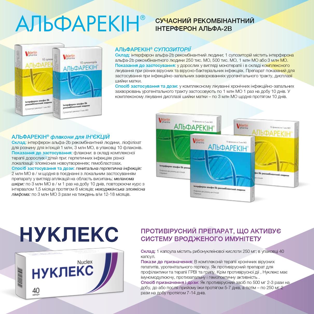 общии_ буклет205x205 2019_page-0004