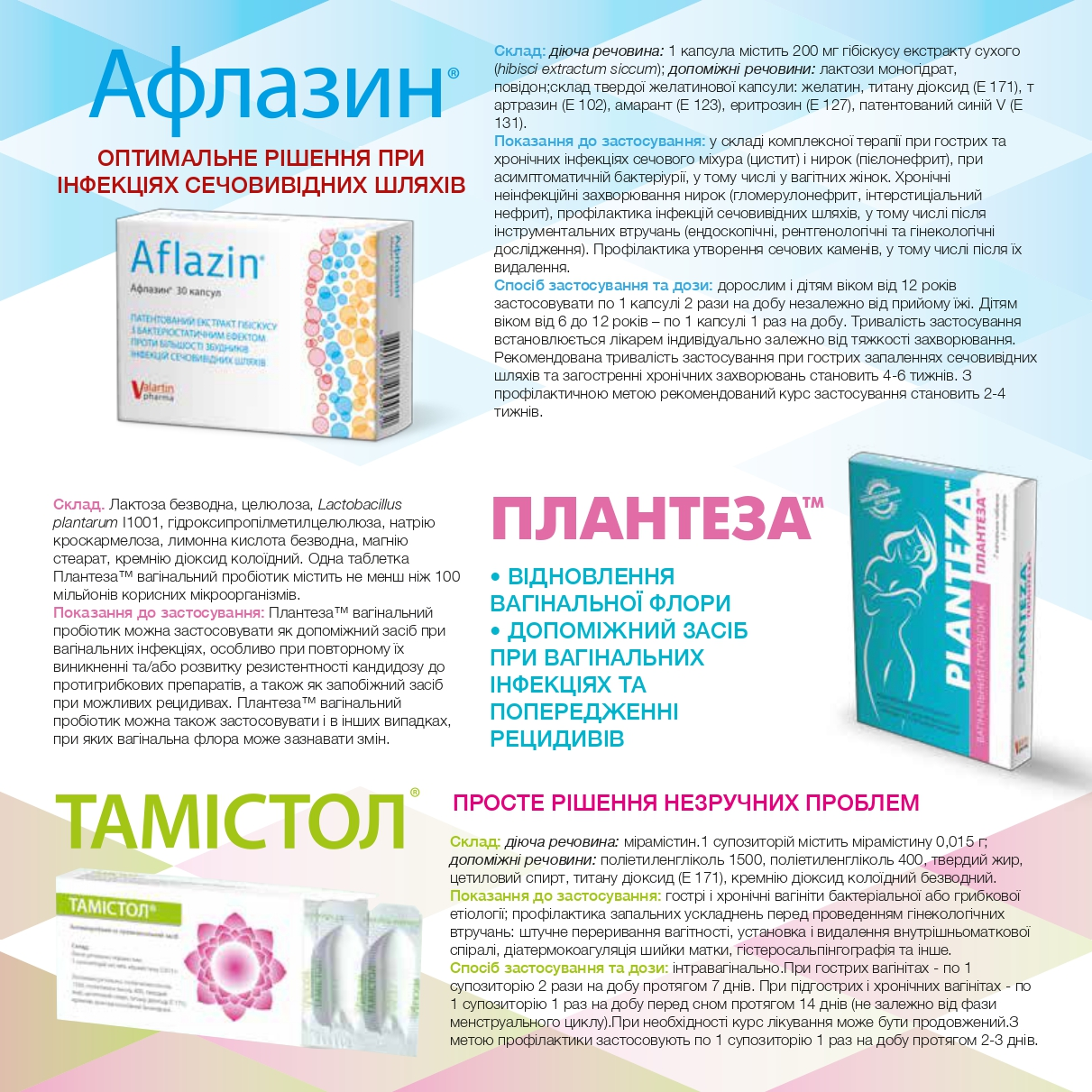 общии_ буклет205x205 2019_page-0005