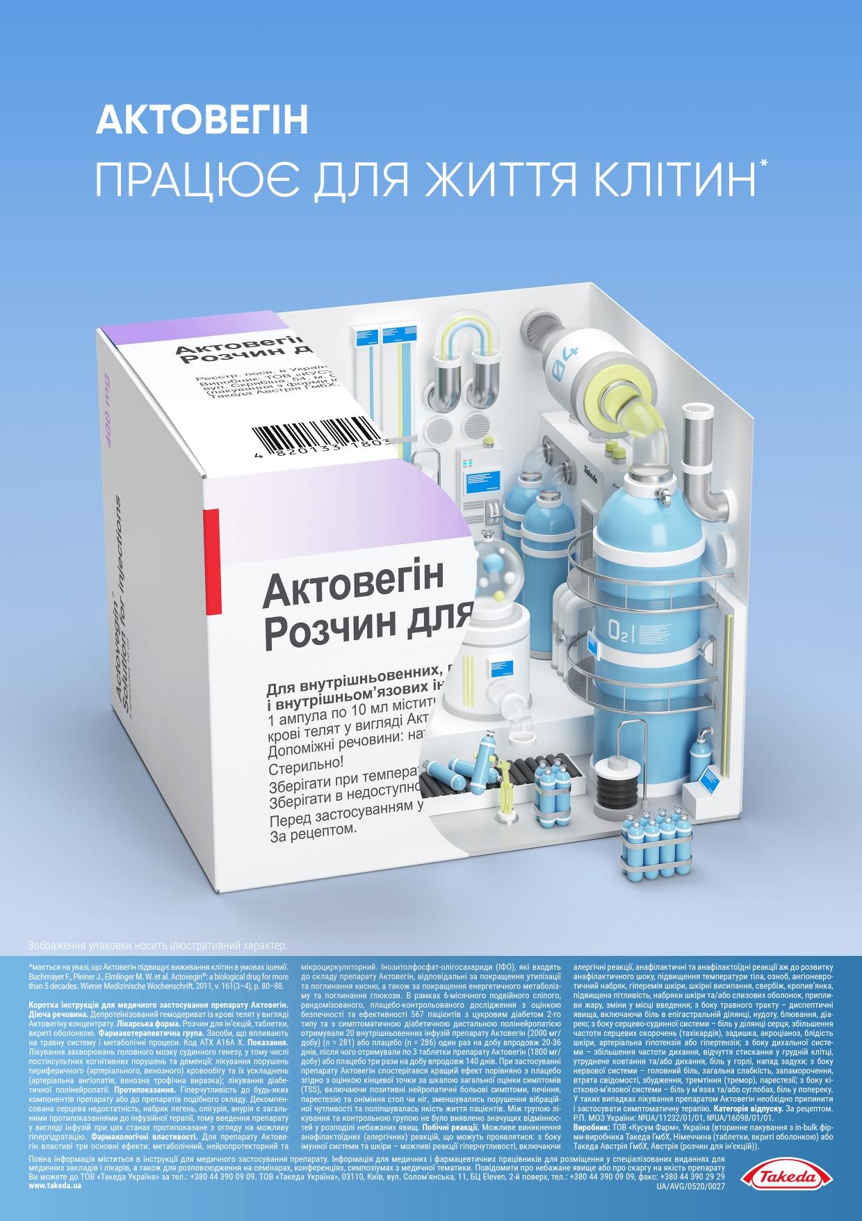 Actovegin_KV_210x297_2020-05_021_page-0001
